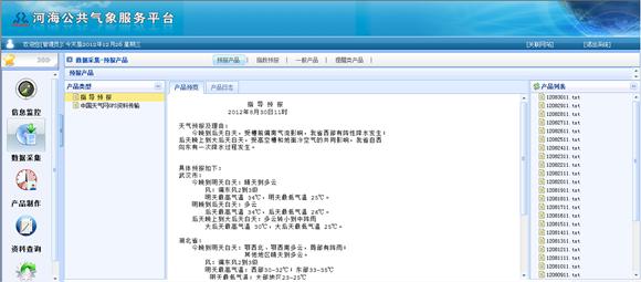 公共气象服务平台.png